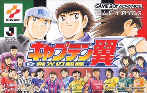 Captain Tsubasa - Eikou no Kiseki (J)(Cezar) Box Art