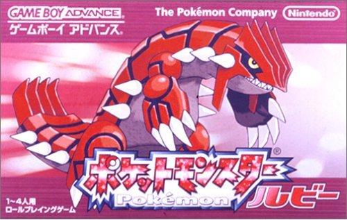 Pokemon Ruby (J)(GBANow) Box Art
