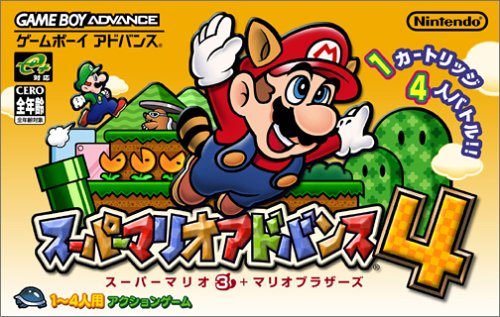 Super Mario Advance 4 (J)(Eurasia) Box Art