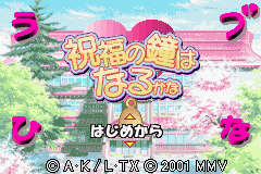 Love Hina Advance (J)(Eurasia) Title Screen