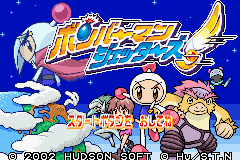 Bomberman Jetters (J)(Eurasia) Title Screen