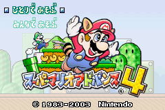 Super Mario Advance 4 (J)(Eurasia) Title Screen