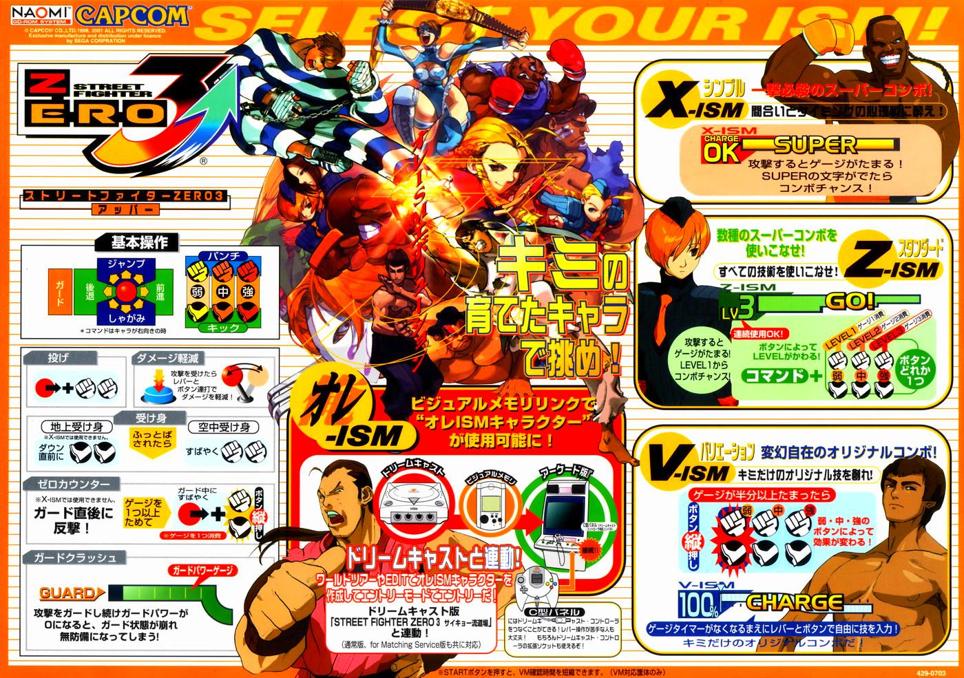 fighter alpha 3 arcade machine