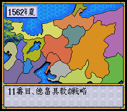 Nobunaga no Yabou - Zenkoku Ban (Japan) In game screenshot