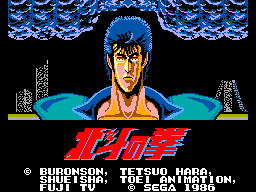 Hokuto no Ken (Japan) Title Screen