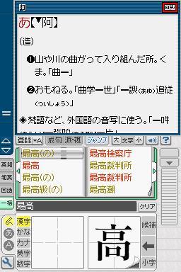 Kanji Dictionary: Kanji Sonomama Rakubiki Jiten - …