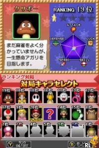 Yakuman DS (J)(Brassteroid Team) Screen Shot