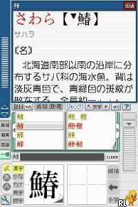 Kanji Sonomama Rakubiki Jiten (J)(SCZ) Screen Shot
