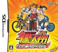 Idaten Jump DS - Moero! Flame Kaiser (J)(WRG) Box Art