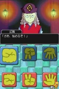 Yuu Yuu Hakushou DS (J)(Legacy) Screen Shot