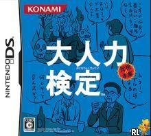 Otona Ryoku Kentei (J)(2CH) Box Art
