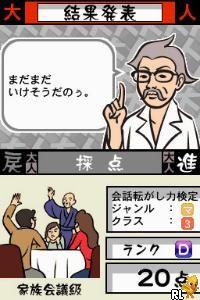 Otona Ryoku Kentei (J)(2CH) Screen Shot
