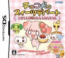 Choco Inu no Sweets Depart (J)(Caravan) Box Art