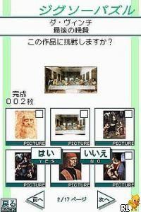 Yukkuri Tanoshimu Otona no Jigsaw Puzzle DS - Sekai no Meiga 1 (J)(Caravan) Screen Shot