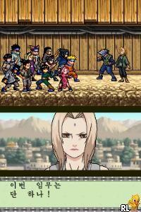 Naruto - Saikyou Ninja Daikesshu 3 (K)(Romar) Screen Shot