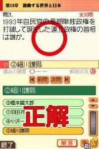 Yamakawa Shuppansha Kanshuu - Shousetsu Nihonshi B - Sougou Training (J)(Independent) Screen Shot