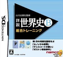 Yamakawa Shuppansha Kanshuu - Syousetsu Sekaishi B - Sougou Training (J)(Independent) Box Art