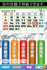 1480 - Zaidan Houjin Nippon Kanji Nouryoku Kentei Kyoukai Kounin - KanKen DS 2 + Jouyou Kanji Jiten (J)(GRN) Screen Shot