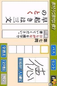 Yomesou de Yomenai Kanji DS (J)(6rz) Screen Shot