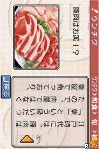Oishiku Kiwameru Shokutsuu DS - Otona no Shuumatsu (J)(Navarac) Screen Shot