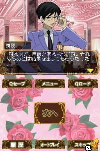 Ouran Koukou Host-Bu DS (JP)(BAHAMUT) Screen Shot