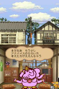 Yume o Kanaeru Zou (JP)(Caravan) Screen Shot