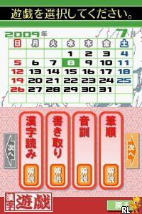 3933 - Zaidan Houjin Nippon Kanji Nouryoku Kentei Kyoukai Kounin - KanKen DS 2 + Jouyou Kanji Jiten (v01) (JP)(BAHAMUT) Screen Shot