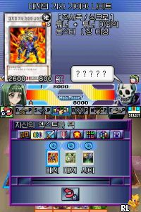Yu-Gi-Oh! 5D's - Stardust Accelerator - World Championship 2009 (v01) (K) Screen Shot