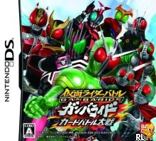Kamen Rider Battle - Ganbaride Card Battle Taisen (J) Box Art