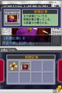 Gyakuten Kenji 2 (J) Screen Shot